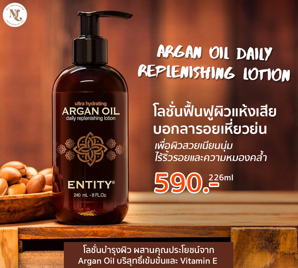 ENTITY Argan Oil Daily replenishing Lotion